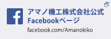 アマノ機工株式会社公式Facebookページ