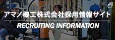 アマノ機工株式会社採用情報サイト