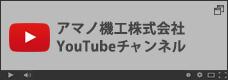 アマノ機工株式会社 Youtubeチャンネル