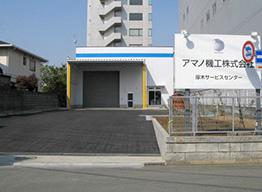 アマノ機工株式会社厚木サービスセンター