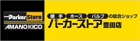 パーカーストア豊田店