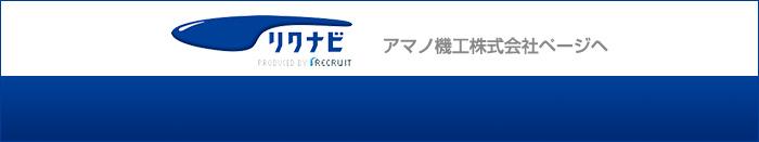 リクナビ 株式会社アマノ機工ページヘ