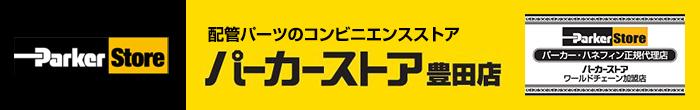 配管パーツのコンビニエンスストア パーカーストア豊田店