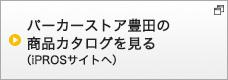 パーカーストア豊田の商品カタログを見る