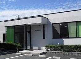 アマノ機工株式会社田原営業所