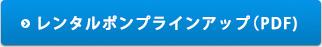 最新レンタルポンプラインアップ(PDF)