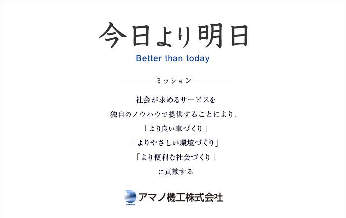 今日より明日 Better than today