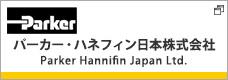 パーカー・ハネフィン日本株式会社