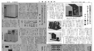 工業技術新聞(2014/12/10)